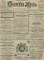 Сибирская жизнь. 1903. №004.pdf