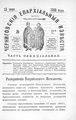 Черниговские епархиальные известия. 1908. №12.pdf
