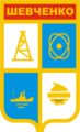 Шевченко-Актау герб.png