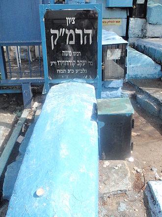 Moses ben Jacob Cordovero - Cordovero's grave in Safed
