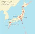 البراكين النشطة في اليابان.png