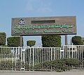 مركز القاهرة الدولي للمؤتمرات-لافتة.JPG