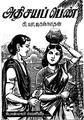 அதிசயப் பெண்.pdf