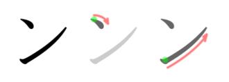 N (kana) - Stroke order in writing ン