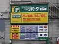三井のリパーク 神田錦町第2 - panoramio.jpg