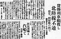北陸本線能生梶屋間不通記事.jpg