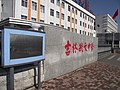 吉林毓文中学DSCF0096 - panoramio.jpg