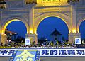 法轮功在台北举行烛光悼念晚会.jpg