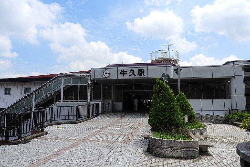 牛久駅西口駅舎.jpg