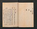 職人盡歌合-Poetry Contest by Various Artisans (Shokunin zukushi uta-awase) MET JIB97 006.jpg