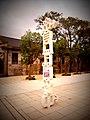臺北文創大樓廣場路標牌 20131004.jpg