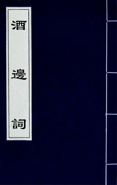 File:酒邊詞(一).djvu