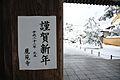 雪の金閣寺 Kinkakuji temple in snow (5360756048).jpg