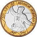 10 Rouble 2000-2.JPG