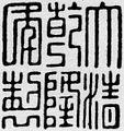 1735-1796 Qianlong (Qing Dynasty) porcelain mark 101.jpg
