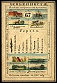 1856. Card from set of geographical cards of the Russian Empire 135.jpg