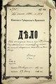 1893 год. Перепись бедных евреев Ставища.pdf