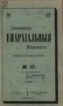 1910. Смоленские епархиальные ведомости. № 17.pdf