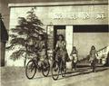 1952-09 浙江麻纺织厂.png