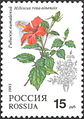 1993. Марка России 0078 hi.jpg