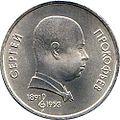 1 рубль Прокофьев А.jpg