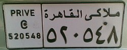 2000s Egyptian license plate.jpg