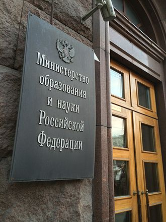Ministry of Education and Science (Russia) - Ministry of Education and Science