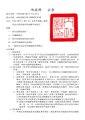 20170223 ROC-MOI 內授役甄字第1060830133號公告.pdf
