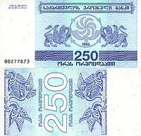 250 купонов лари. 4. 1993.jpg