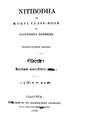 4990010005182 - Nitibodha Ed. 24th, Banerjea, Rajkrishna, 130p, LANGUAGE. LINGUISTICS. LITERATURE, bengali (1882).pdf
