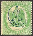 50c 1871 telegraph stamp of France.JPG