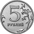 5 Russian Rubles Obverse 2016.png