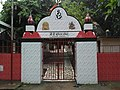 Adinath Temple in Moheshkhali .jpg