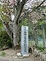 Aki-kannonnji05.JPG