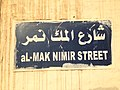 Al-MAK NIMIR STREET Khartoum RomanDeckert 24042018.jpg