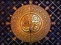 Al-Masjid AL-Nabawi Door800x600x300.jpg