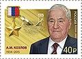 Alexey Kozlov 2020 stamp of Russia.jpg