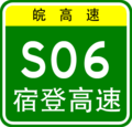 Anhui Expwy S06 sign with name.png