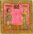 Annunciation by Anastasia Romanovna (back).jpg