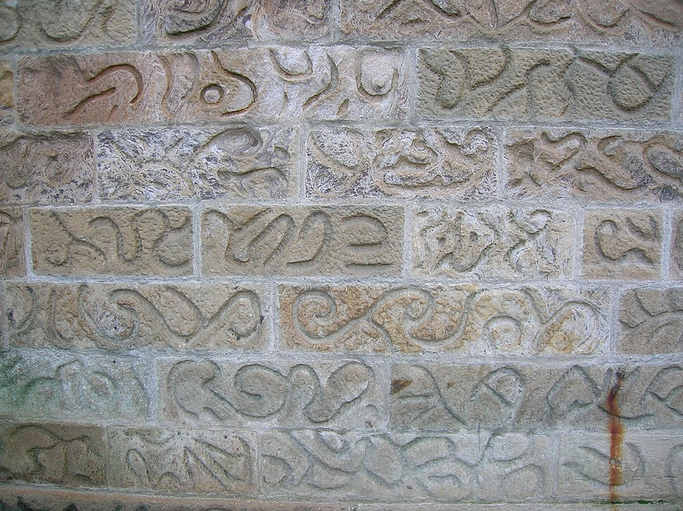 Arabic style ashlar