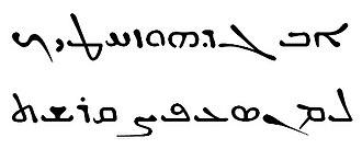 Syriac alphabet - Image: Aramaic alphabet