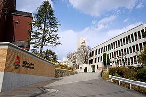 Baika Women's University - BAIKA Women's University