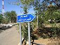 Bains dits de Emir AbdeEl Kader Thermes - Sidi Kada - P9270680.jpg
