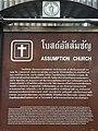 Bangkok Assumption Church sign 2017-11 MB.jpg