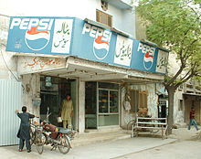 List of places in Faisalabad - WikiVisually