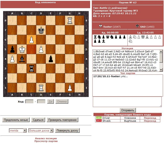 File:Battlechess.jpg