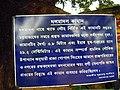 Bishnupur Dalmadal kaman description.jpg