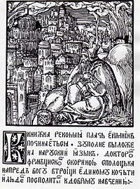 Book of Lamentations Belarusian Skaryna.jpg