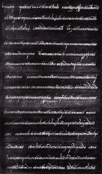 Bowring Treaty - Thai version of the Treaty, written on Thai black books, prior to being sent to the British Empire to further be affixed with her seal.