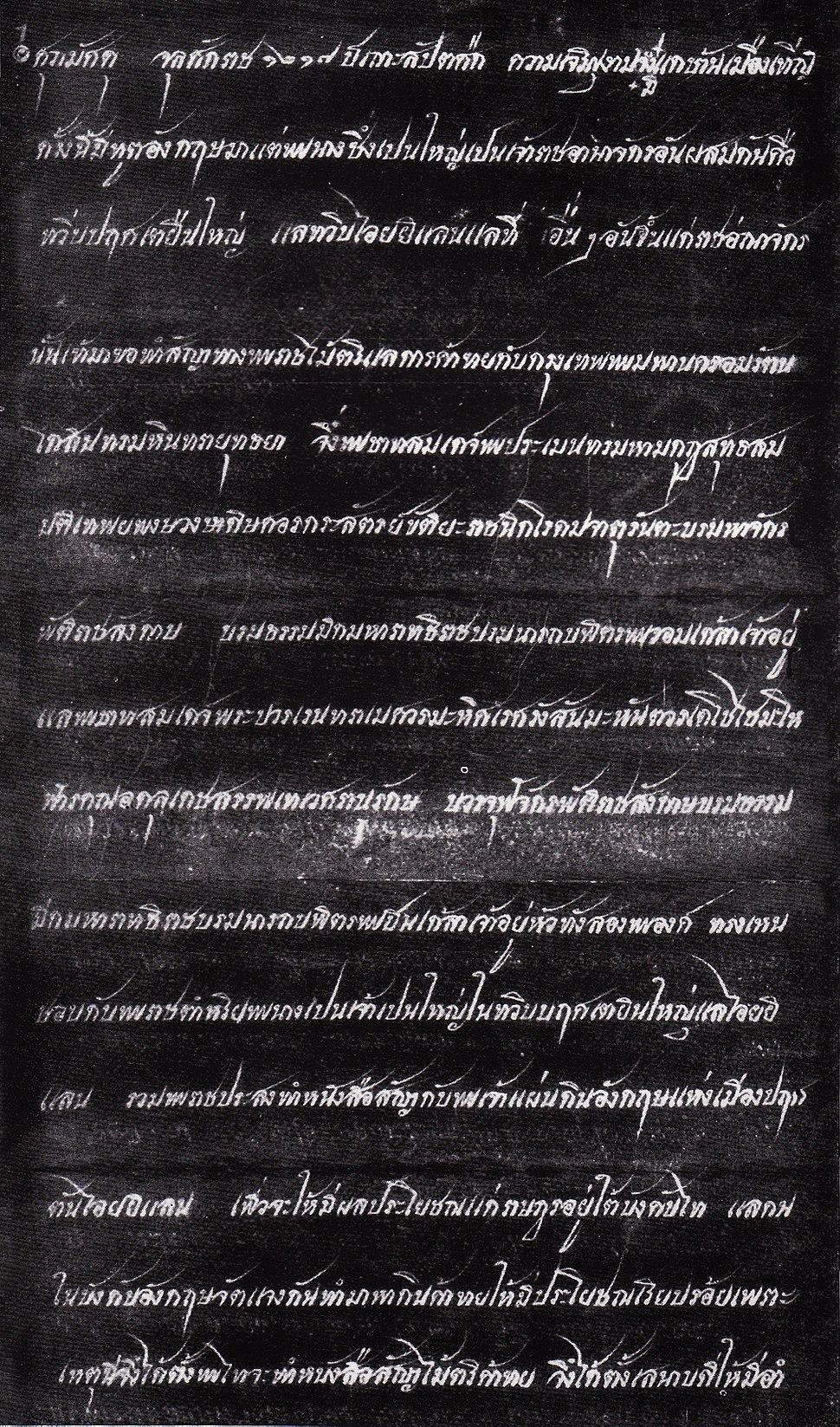 Bowring Treaty (TH Ver) 001